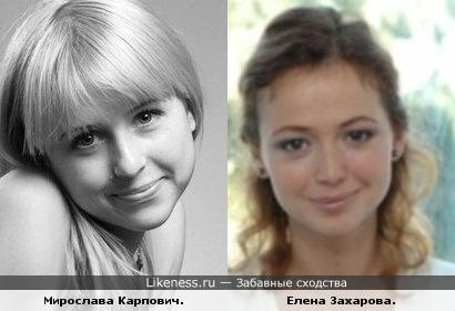 Мирослава Карпович и Елена Захарова