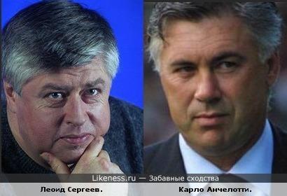 Леонид Сергеев и Карло Анчелотти.