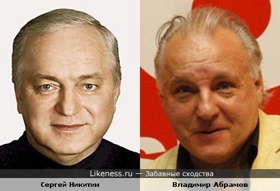 Сергей Никитин и Владимир Абрамов