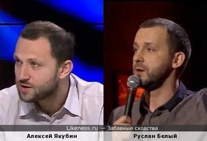 Политолог Алексей Якубин похож на Руслана Белого