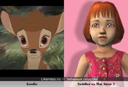 Тодлера из The Sims 2 срисован с олененка Бэмби???