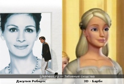 3D - Барби похожа на Джулию Робертс