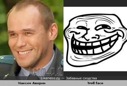 У Максима Аверина тролльская улыбка