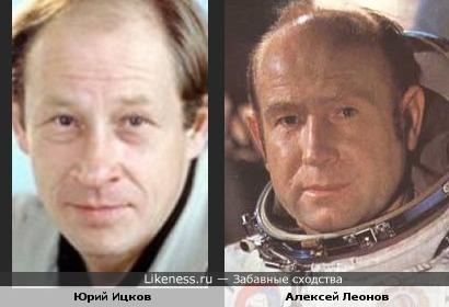 Актёр Юрий Ицков похож на космонавта Алексея Леонова. Мог бы даже его сыграть