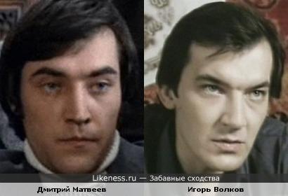 Дмитрий Матвеев и Игорь Волков в молодости имели некоторое сходство