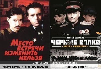 Эти фильмы имеют очень много схожестей. Кто смотрел, тот поймёт