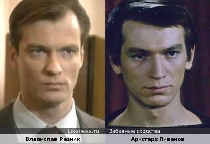 Владислав Резник похож на молодого Аристарха Ливанова