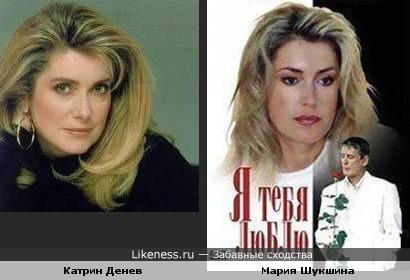 Мария Шукшина и Катрин Денев похожи