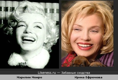 Ирина Ефремова мне иногда напоминает Мэрилин Монро