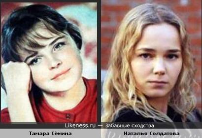 Наталья Солдатова - схожий типаж с Тамарой Сёминой