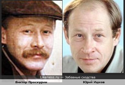 Юрий Ицков похож на Виктора Проскурина