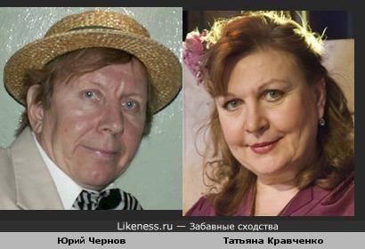 Татьяна Кравченко и Юрий Чернов