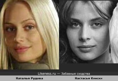 Наталья Рудова напоминает Настасью Кински