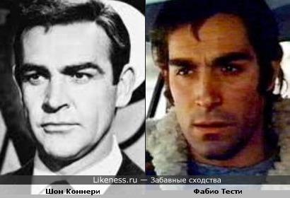 В молодых Шоне Коннери и Фабио Тести просматривалось сходство
