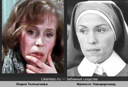 Лидия Толмачева и Френсис Макдорманд похожи