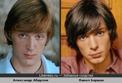 Похожи ли Александр Абдулов и Павел Баршак?