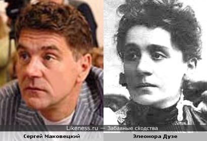 Сергей Маковецкий и Элеонора Дузе