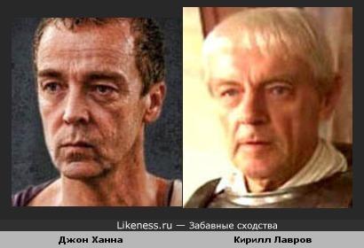 Джон Ханна и Кирилл Лавров имеют общие черты