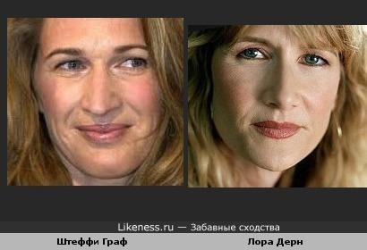 Штеффи и Лора)