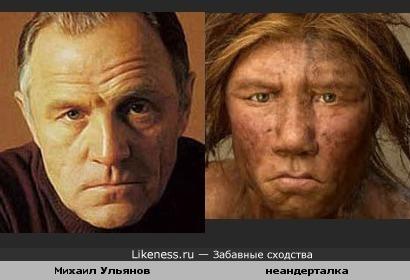 Я очень люблю и уважаю Михаила Ульянова, но ничего не могу поделать с собой...мне кажется, они похожи...Он играл разные роли и, думаю, не обиделся бы.)