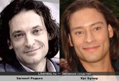 Евгений Редько и Урс Булер (Иль Диво) напоминают мне друг друга
