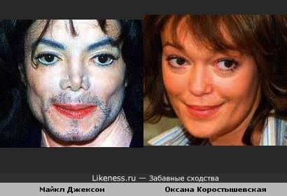 Майкл Джексон и Оксана Коростышевская