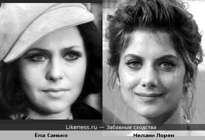 Молодая Ёла Санько и Мелани Лорен похожи