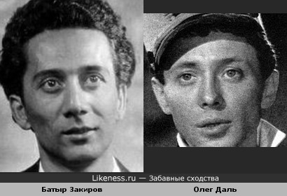 Батыр Закиров и Олег Даль