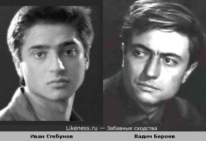 Иван Стебунов и Вадим Бероев