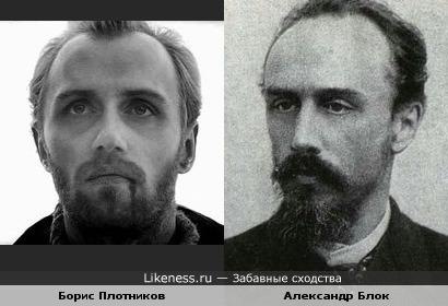 """Борис Плотников (""""Восхождение"""") и Александр Блок, отец поэта"""