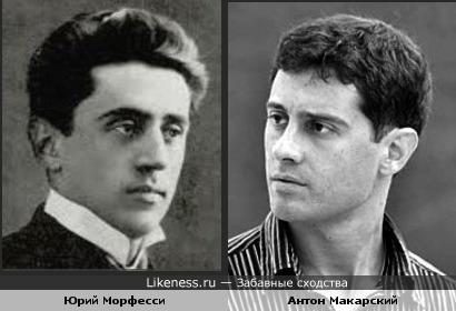 Юрий Морфесси и Антон Макарский