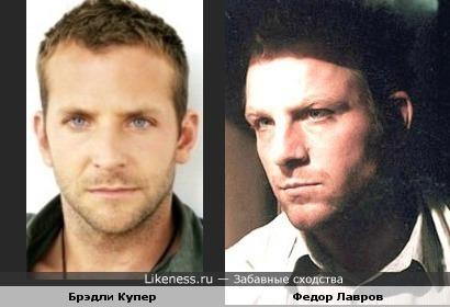 Брэдли Купер и Федор Лавров