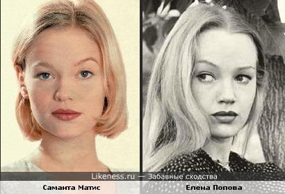 Саманта Матис похожа на Елену Попову