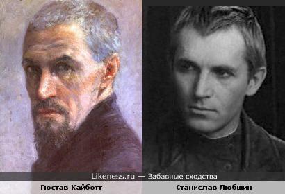 Художник-импрессионист Гюстав Кайботт и Станислав Любшин чем-то напоминают друг друга