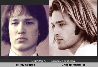 Леонид Каюров и Оливер Мартинез