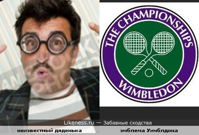 Фото дяденьки в очках напоминает эмблему Уимблдона