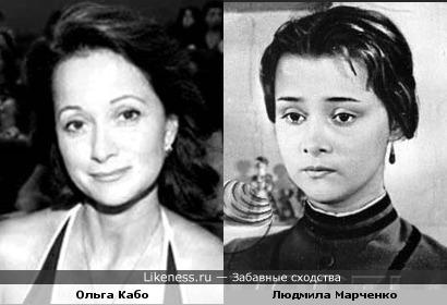 Ольга Кабо похожа на Людмилу Марченко