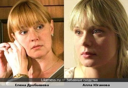 Елена Дробышева и Алла Юганова