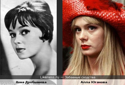 Нина Дробышева и Алла Юганова