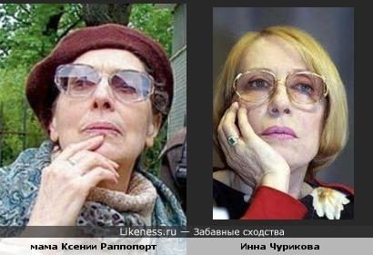 Мама актрисы Ксении Раппопорт напомнила Инну Чурикову