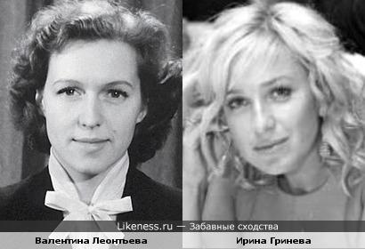 Валентина Леонтьева и Ирина Гринева