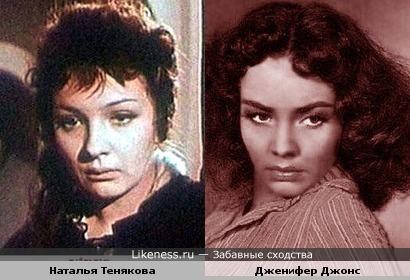 Наталья Тенякова и Дженифер Джонс