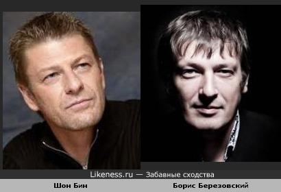 Актер Шон Бин и пианист Борис Березовский