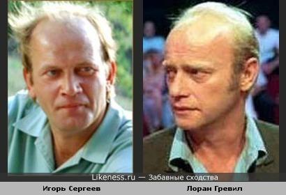 Игорь Сергеев и Лоран Гревил