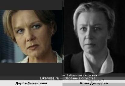 Дарья Михайлова и Алла Демидова, строгие и решительные