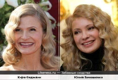 Кира Седжвик похожа на Юлию Тимошенко