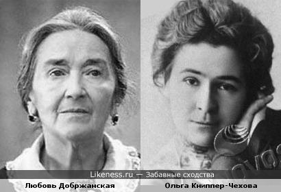 Пожилая Любовь Добржанская напомнила молодую Ольгу Книппер-Чехову.