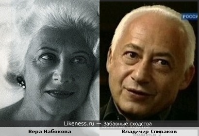 Вера Набокова и Владимир Спиваков