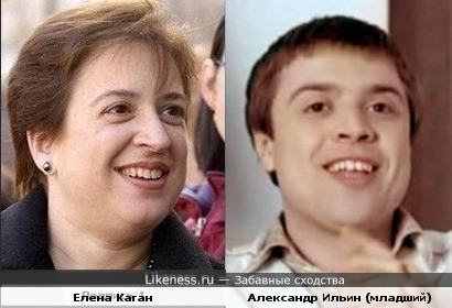 Елена Каган и Александр Ильин