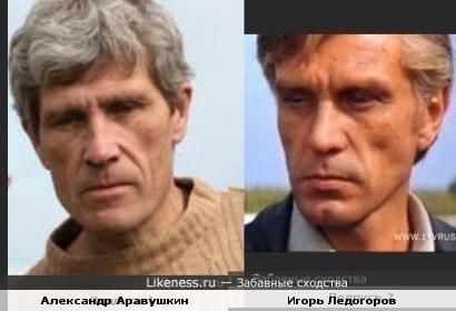 Александр Аравушкин и Игорь Ледогоров